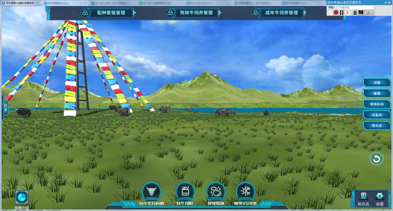 青海大学联合欧倍尔开发牦牛养殖3D虚拟仿真软件,打开惊艳到我