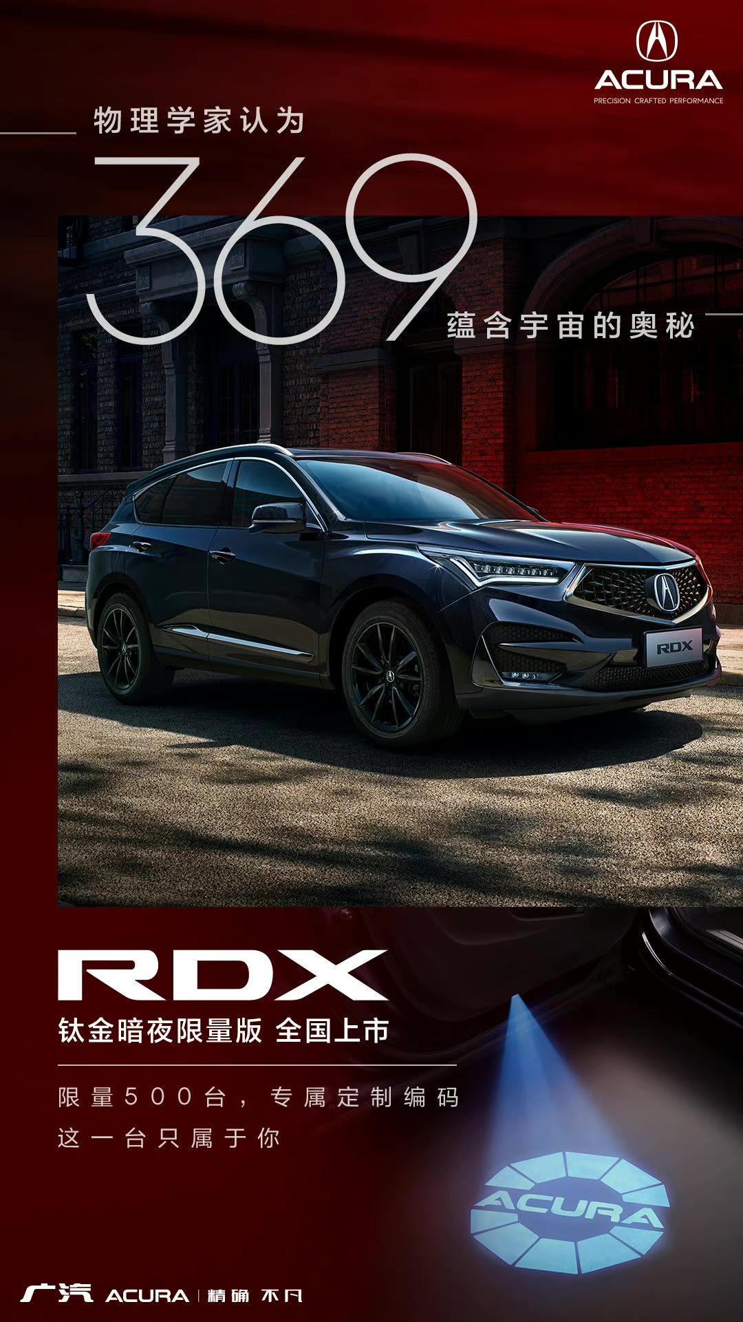限量500台,广汽讴歌RDX钛金暗夜限量版正式上市