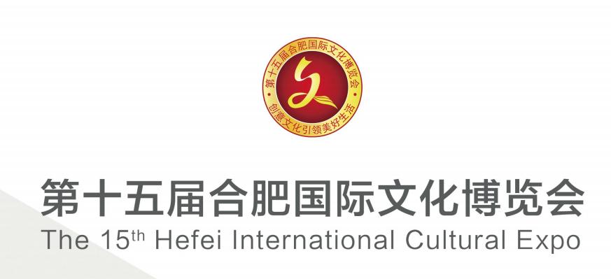 2021第十五届合肥国际文化博览会——华章再启,愿与君共赏