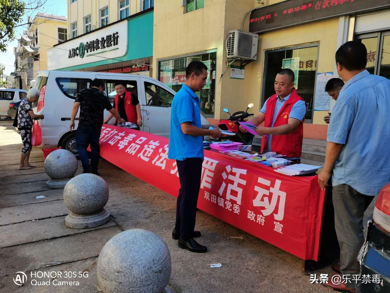 乐平市双田镇积极开展禁毒宣传月活动