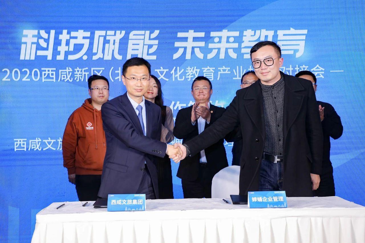 科技赋能未来教育:蝉鸣科技签约西咸新区招商局 共话教育未来