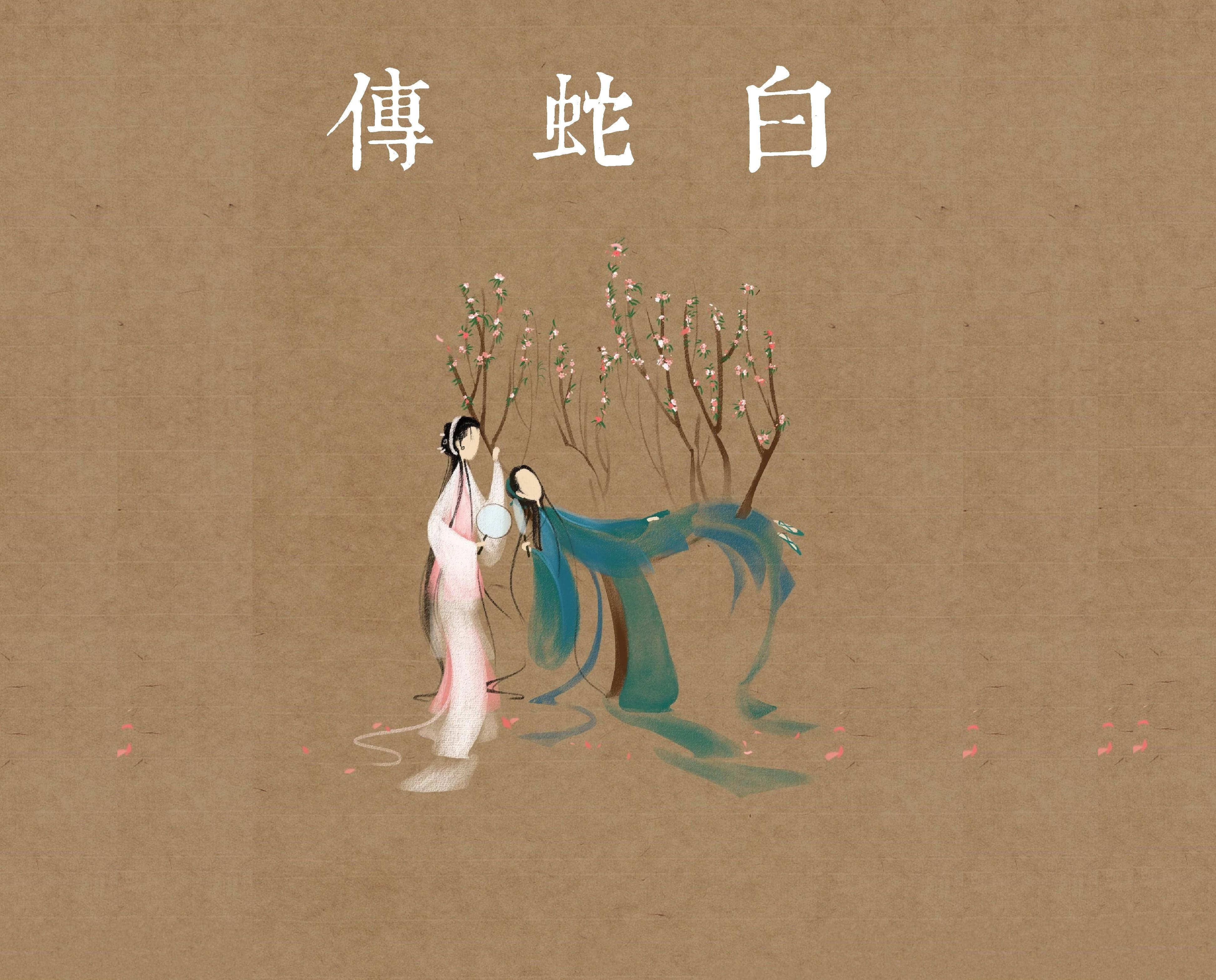 少见文革前彩色老版连环画《白蛇传》(原汁原味自扫版)