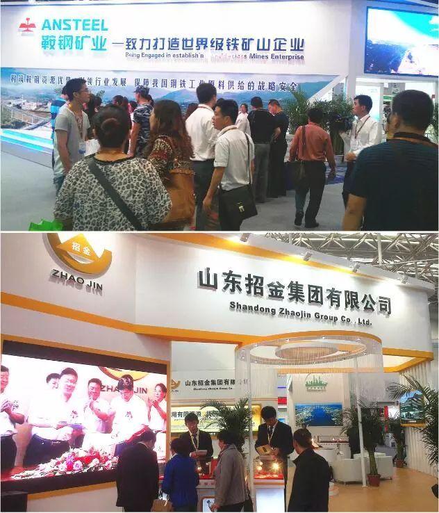 2021北京國際礦業展展商