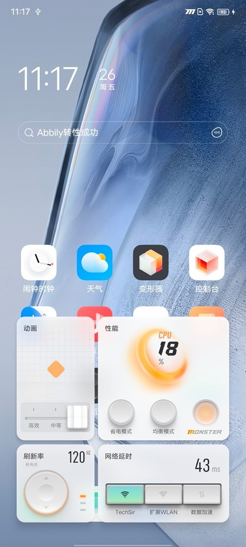 """iQOO Neo5评测:双芯性能旗舰""""生而强悍""""理念更成熟"""