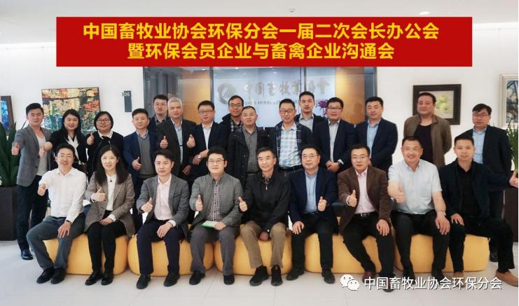 中国畜牧业协会环保分会一届二次会长办公会在北京召开