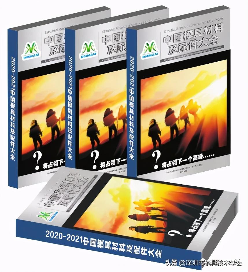 2020新版《中国模具材料及配件大全》企业名录免费刊登