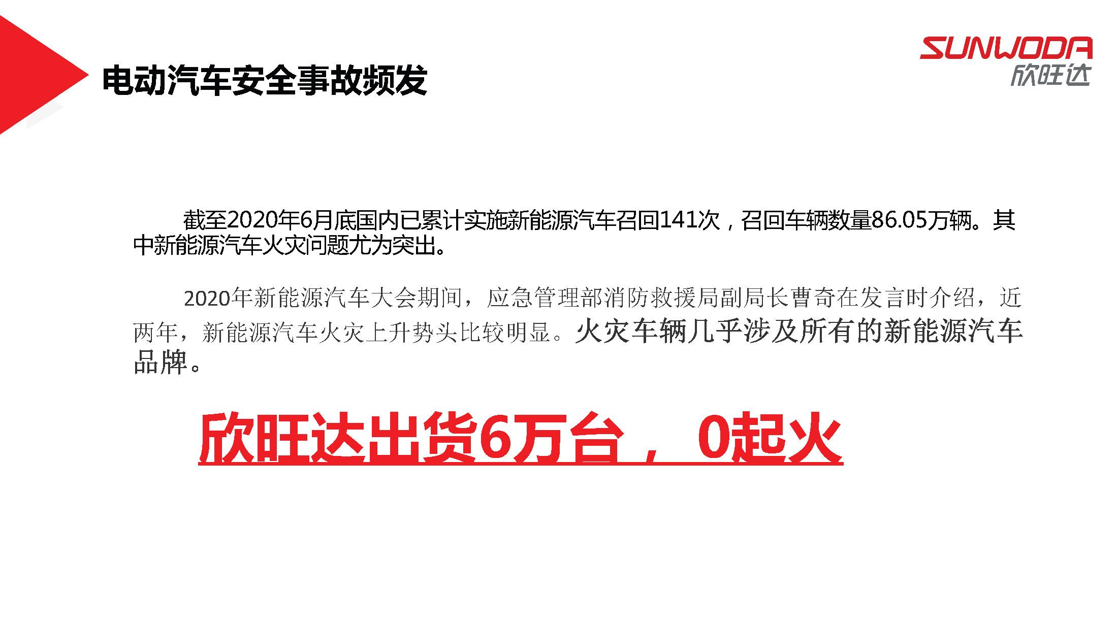 欣旺达电池系统研究院陈斌斌院长:欣旺达混动电池解决方案