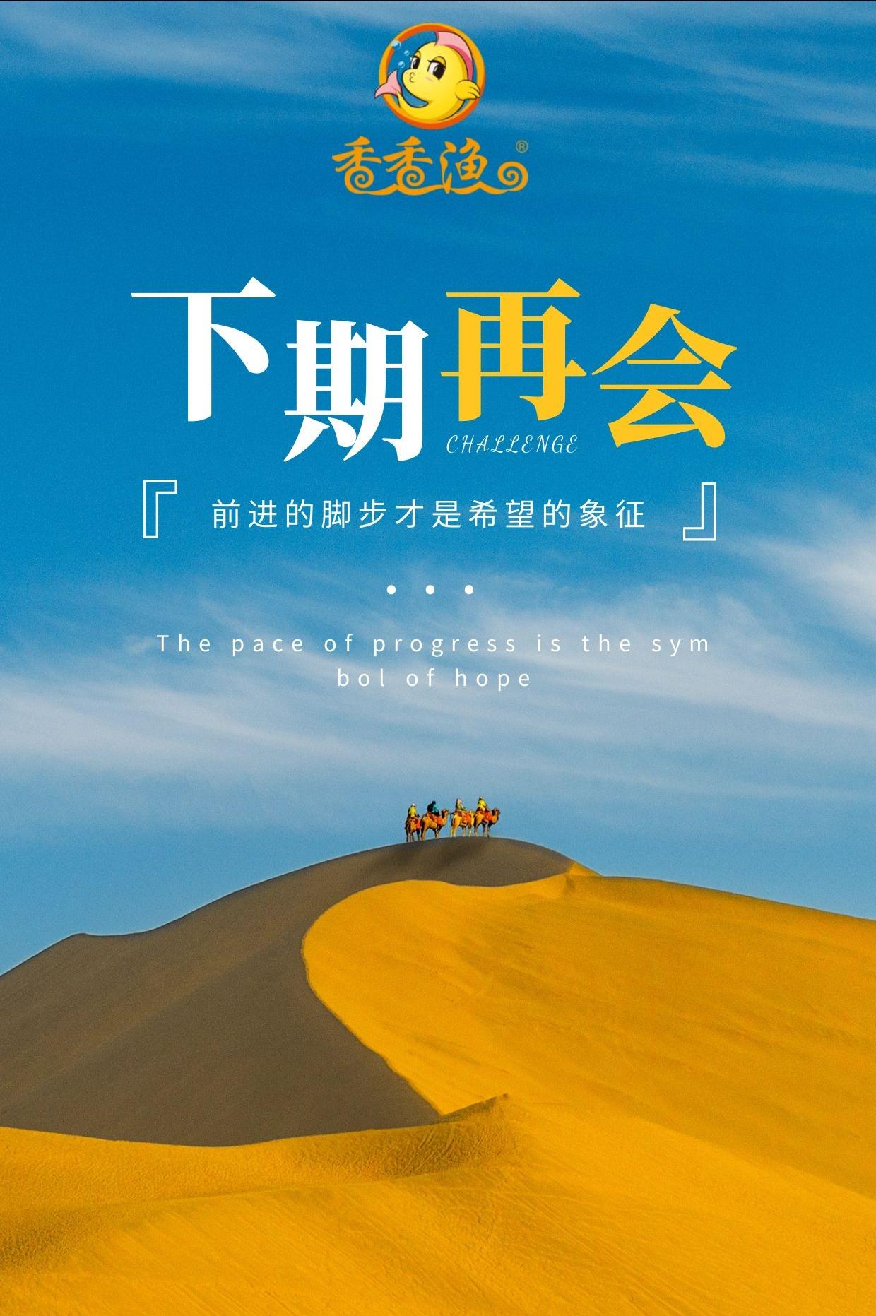 香香渔祝贺第九届上海国际餐饮连锁加盟展落幕——势如破竹,下期再相会
