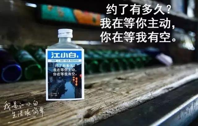 到底是喝酒还是喝情怀,江小白文案凭什么大火?