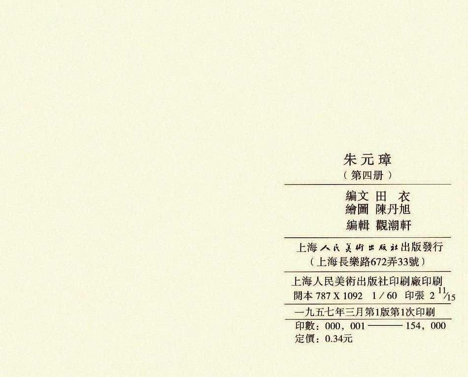 精品连环画小人书-朱元璋(第四册)-统一中国(绘画陈丹旭)