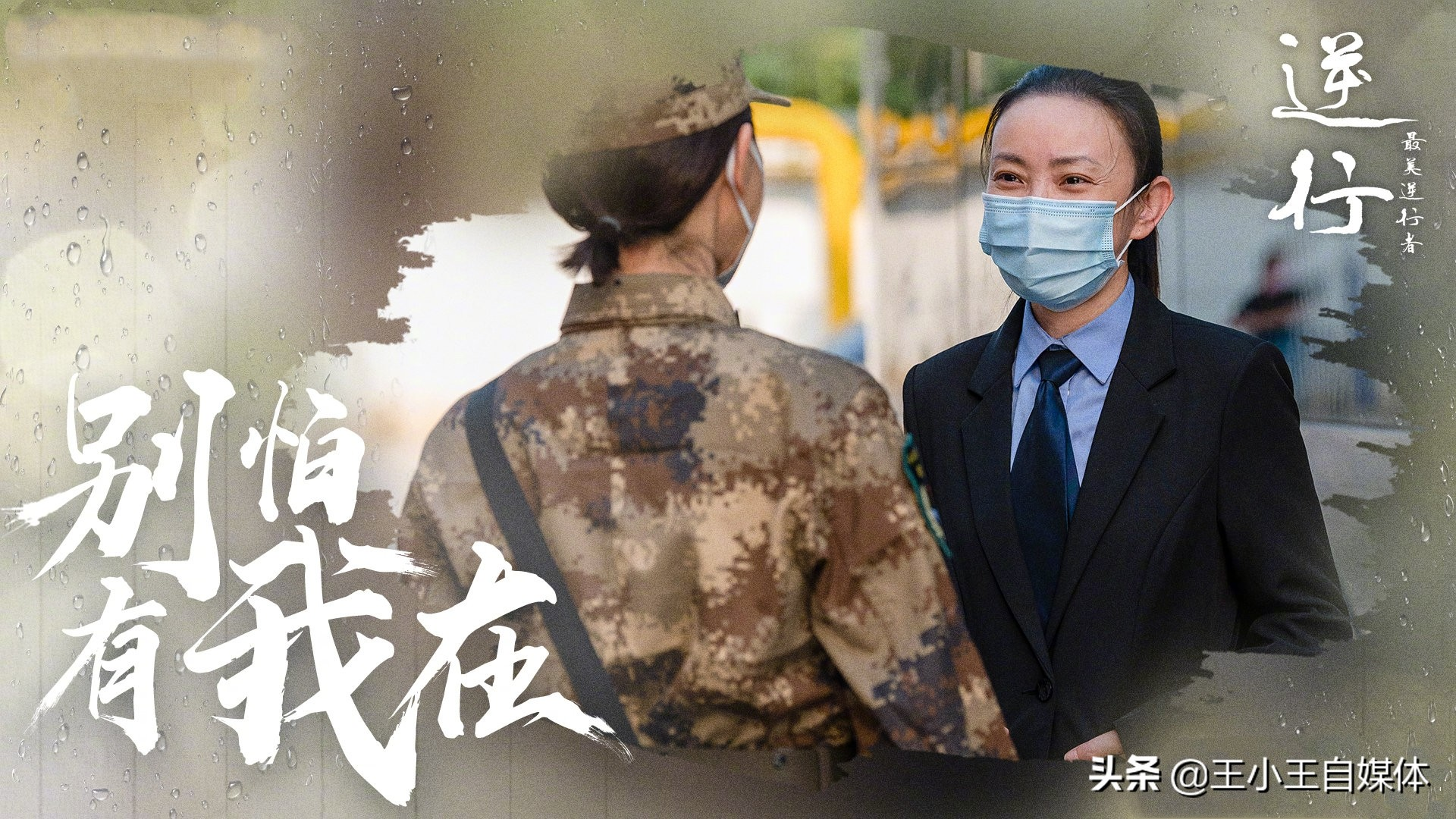 最美逆行者之《逆行》,陈数,王志飞演技炸裂,观众全程泪奔