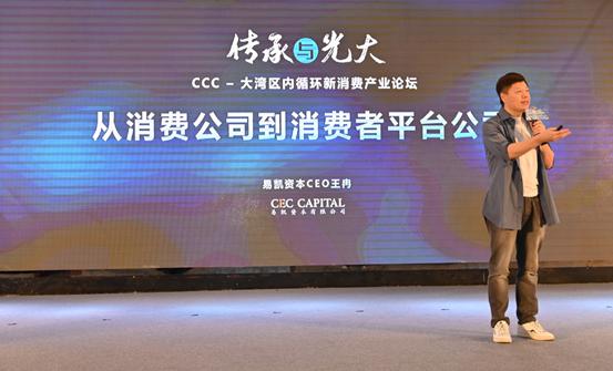 大咖云集!CCC-大湾区内循环新消费产业论坛顺利举行