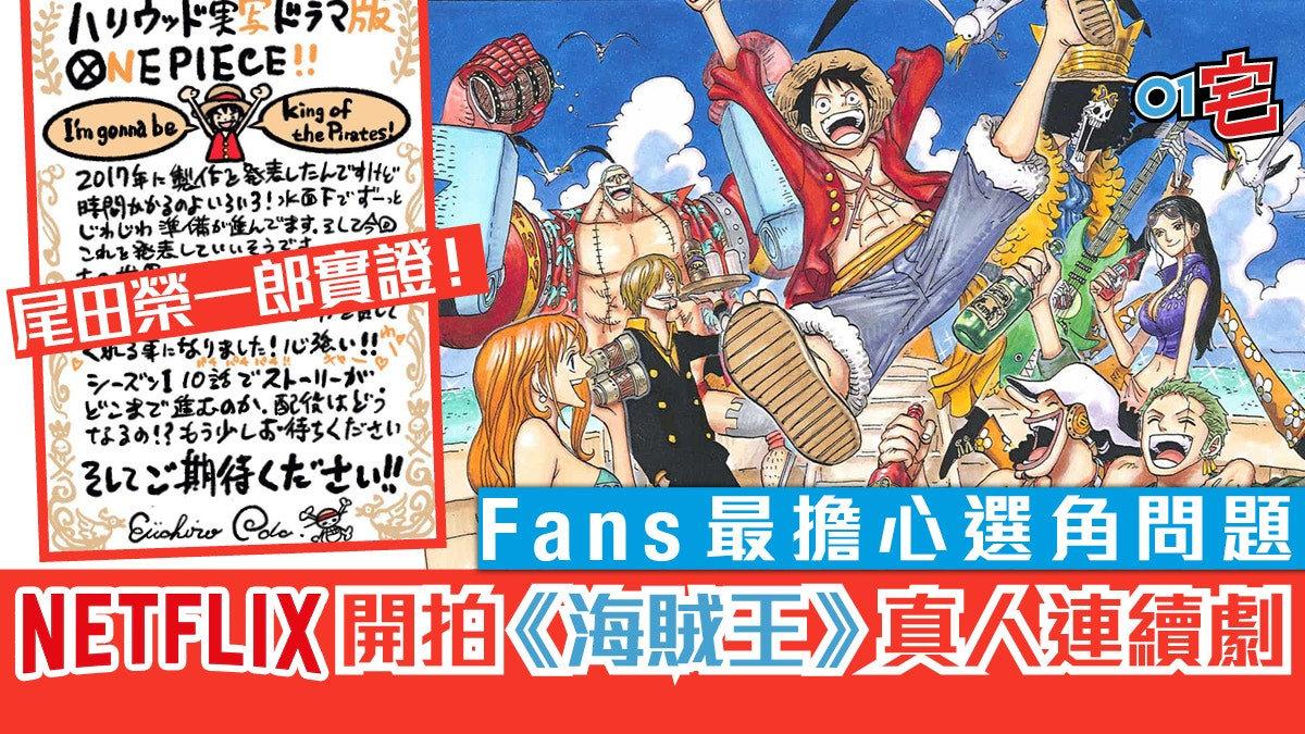 海賊王真人版選角,三大戰力堪稱完美對稱,女神娜美卻難盡如人意