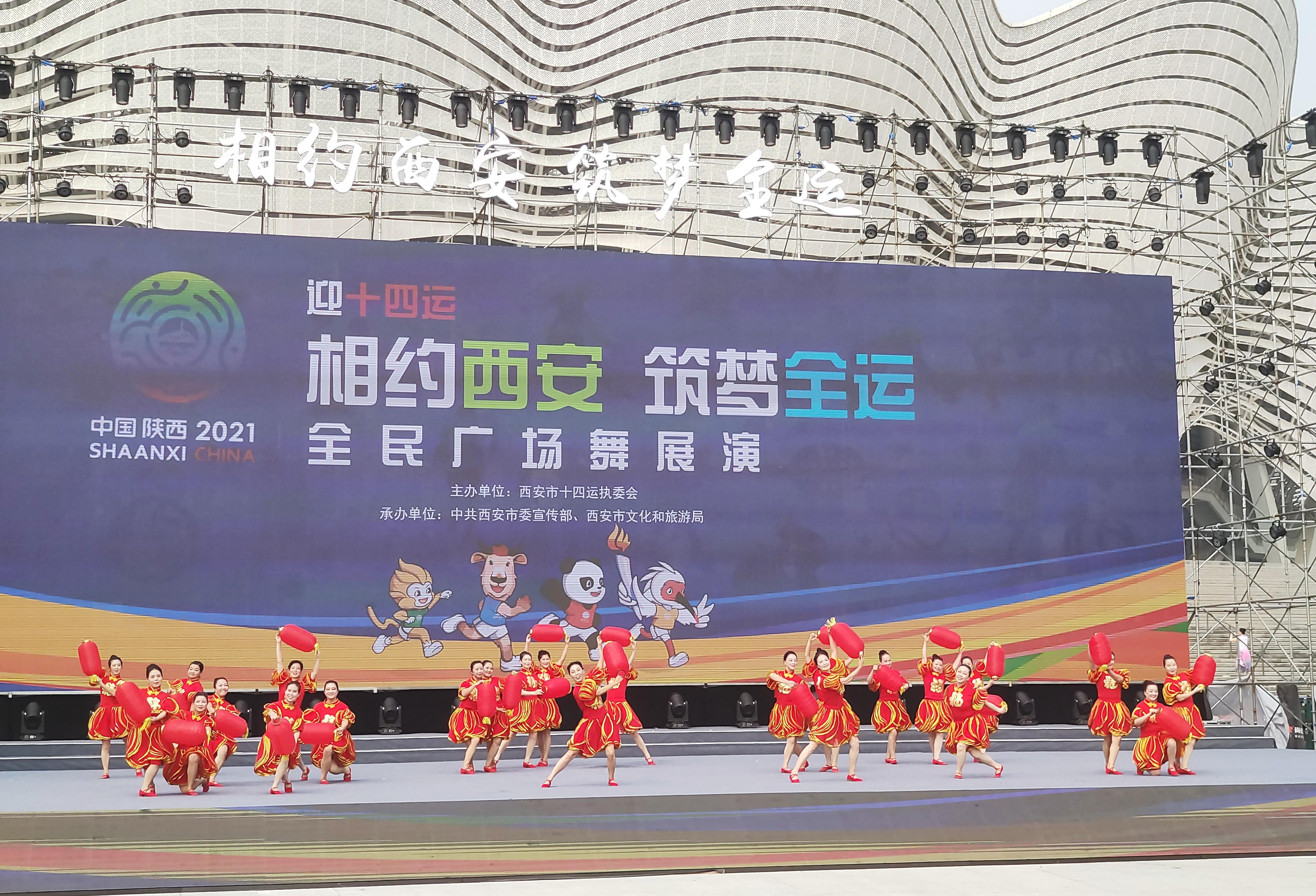 """西安市举办""""相约西安 筑梦全运""""全民广场舞展演活动"""
