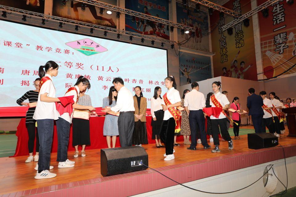 """廉江中学举行""""仁德课堂""""教学竞赛颁奖大会"""