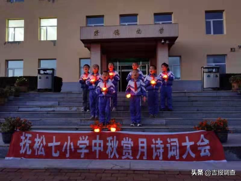 才艺展示,品味经典!抚松县第七小学举办中秋赏月诗词大会