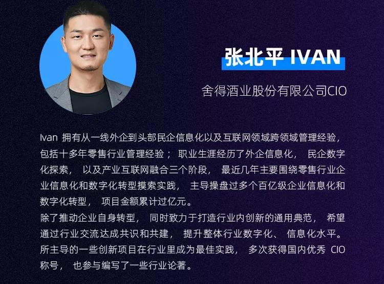 舍得酒业CIO张北平:营销数字化的新时代