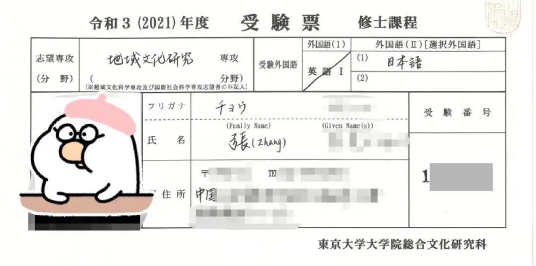 日本读研社会学专业:东大放榜!东学再添合格学员
