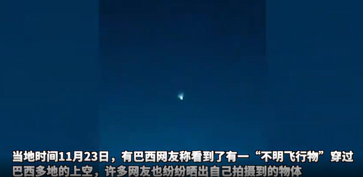 中国火箭飞过巴西上空,当地人亲眼目睹以为UFO,纷纷发视频炫耀-第1张图片-IT新视野