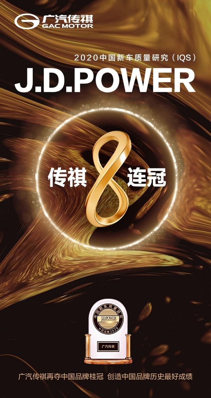 广汽传祺成立13周年,2022款传祺GS4即将出道