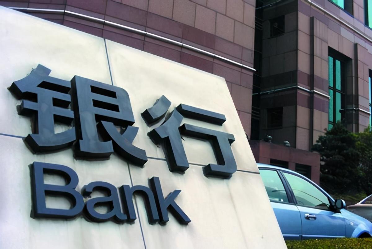 """12银行""""暖暖集团"""":行业兼并重组趋势,储户:这笔钱怎么存"""