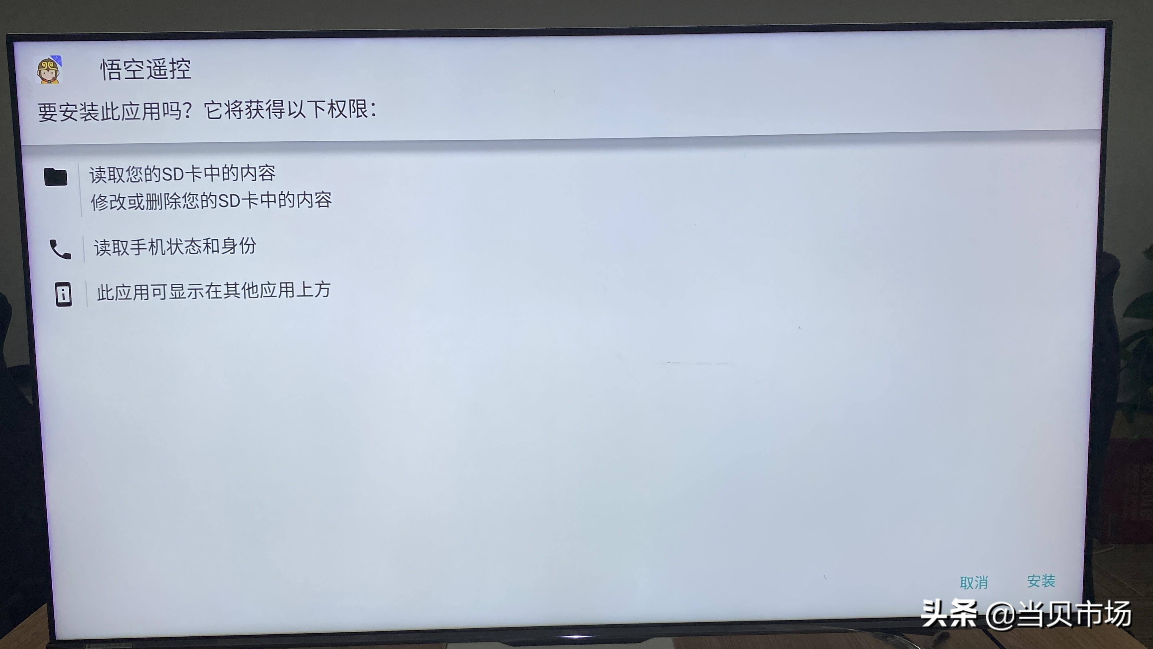 海信电视如何安装第三方软件(海信电视如何安装app)
