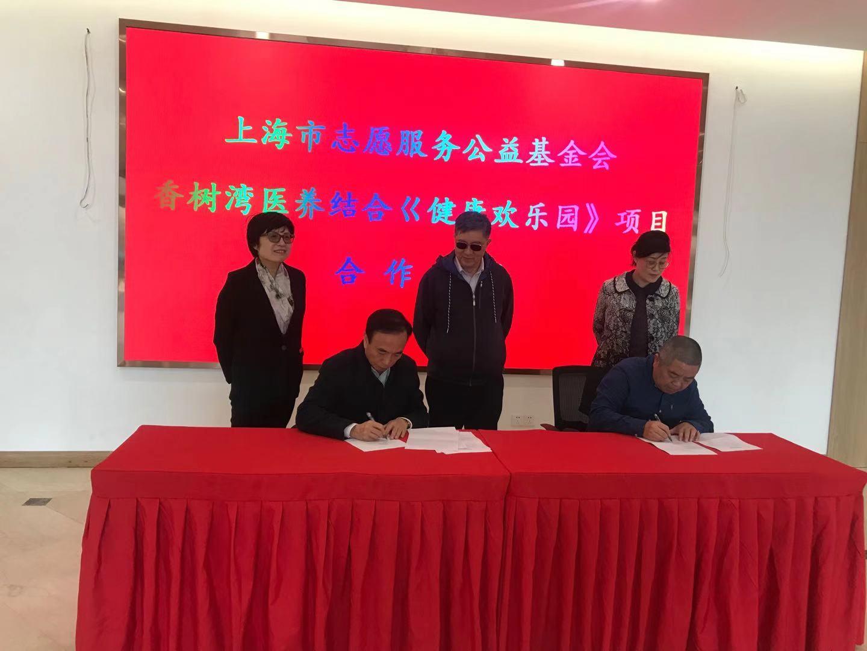 """上海香树湾""""健康欢乐园""""打造养老新模式"""