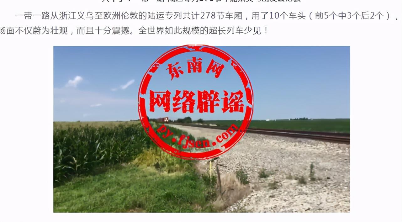 """网传""""一带一路从浙江义乌至英国伦敦的陆运火车""""视频是真的吗?"""