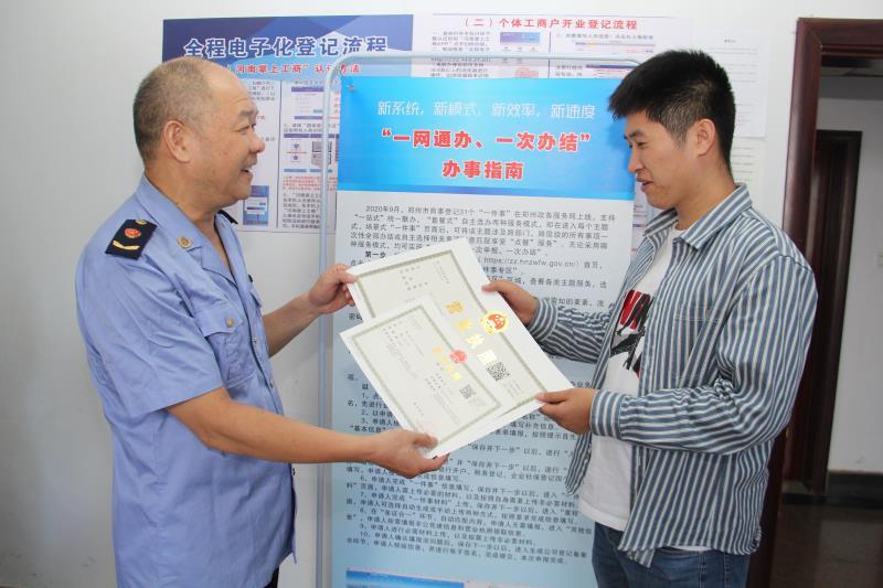 """提升软实力,郑州市开启""""一网通办""""企业注册登记服务系统"""