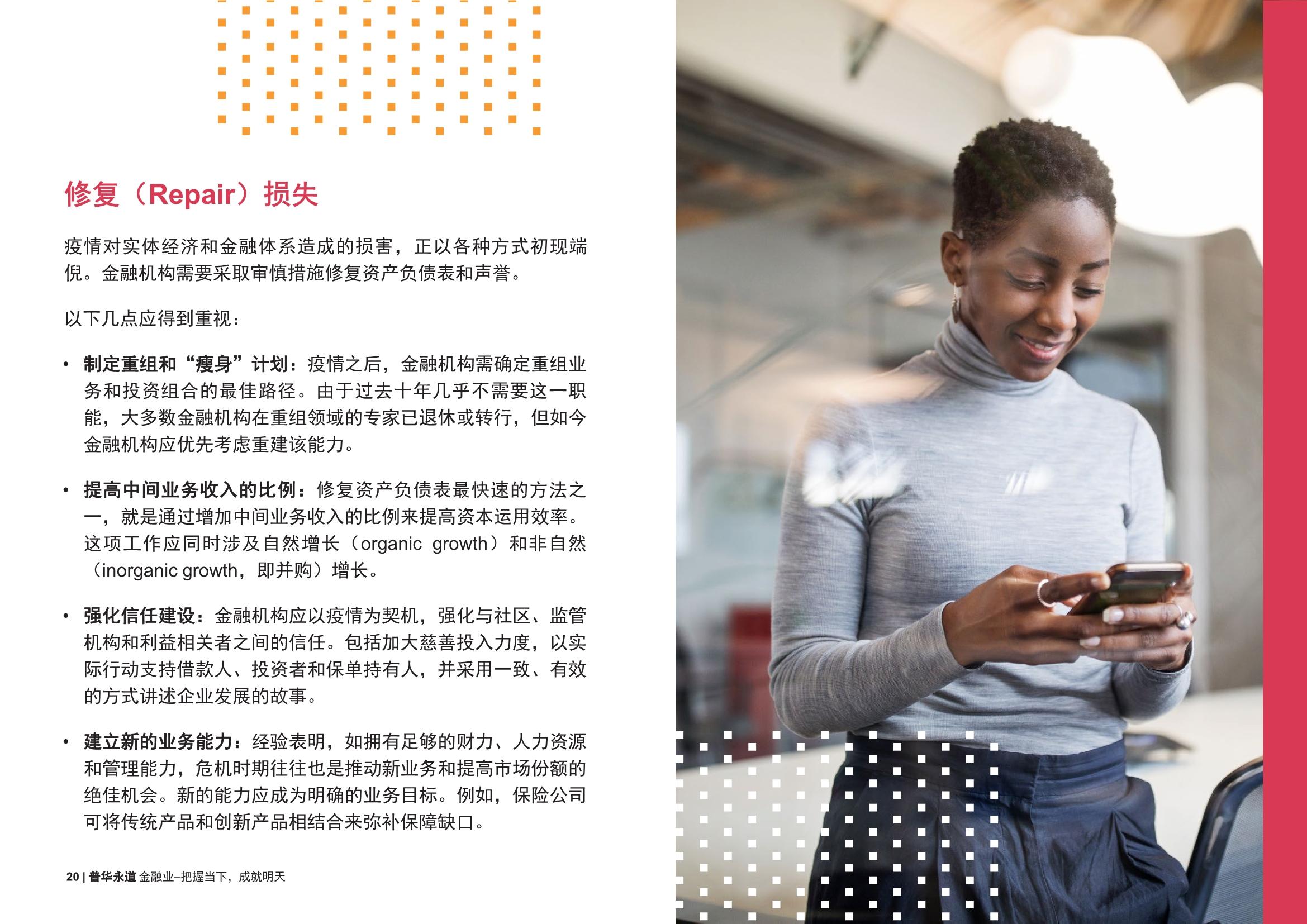 普华永道金融业的未来:把握当下,成就明天