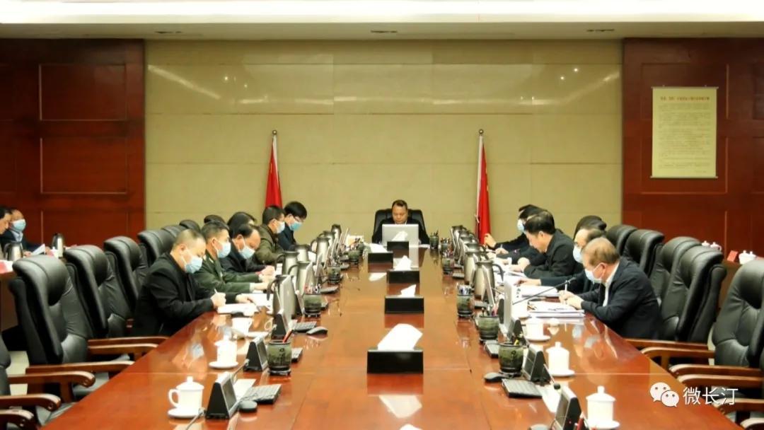 长汀县召开县委常委会会议暨县政法队伍教育整顿领导小组成员会议