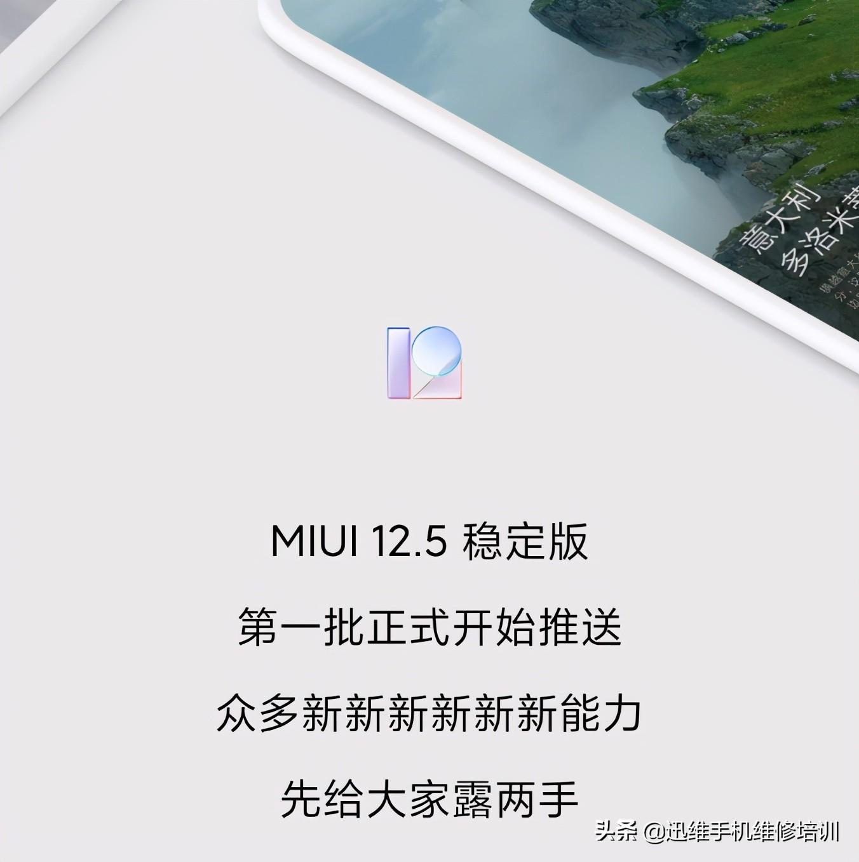小米MIUI 12.5稳定版支持哪些手机型号,安全特性比苹果iOS要强