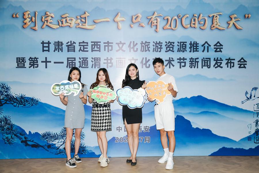 """""""到定西过一个只有20℃的夏天""""甘肃省定西市文化旅游资源推介会"""