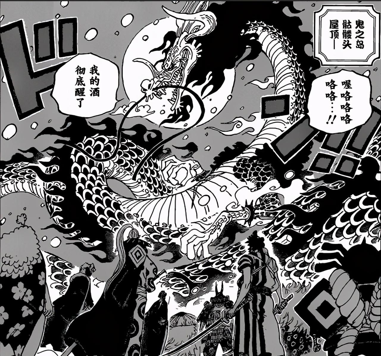 海賊王:鬼島大戰中凱多遭受車輪戰,15個對手也無法將他打敗