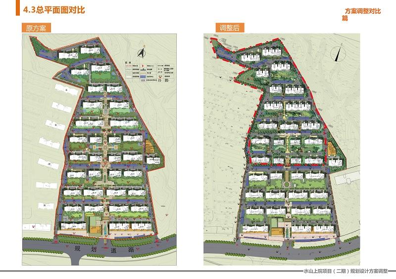 承德水山上院项目规划设计方案(调整)