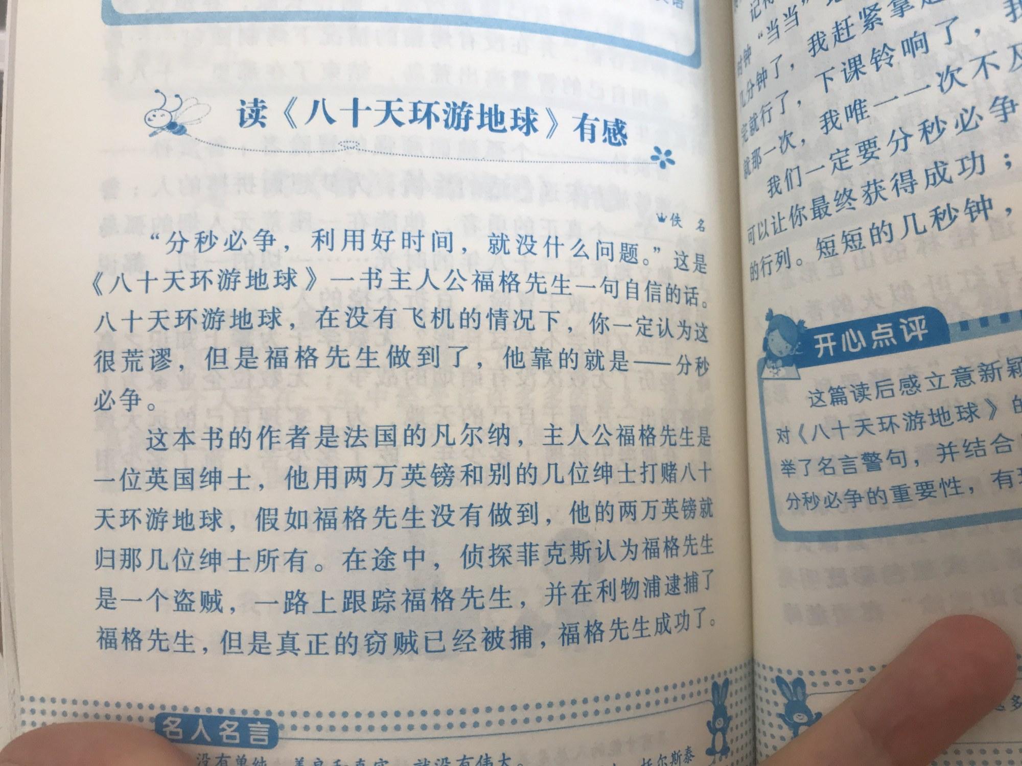 《双生花朵》读后感700字怎么写,优秀高分作文参考  第8张
