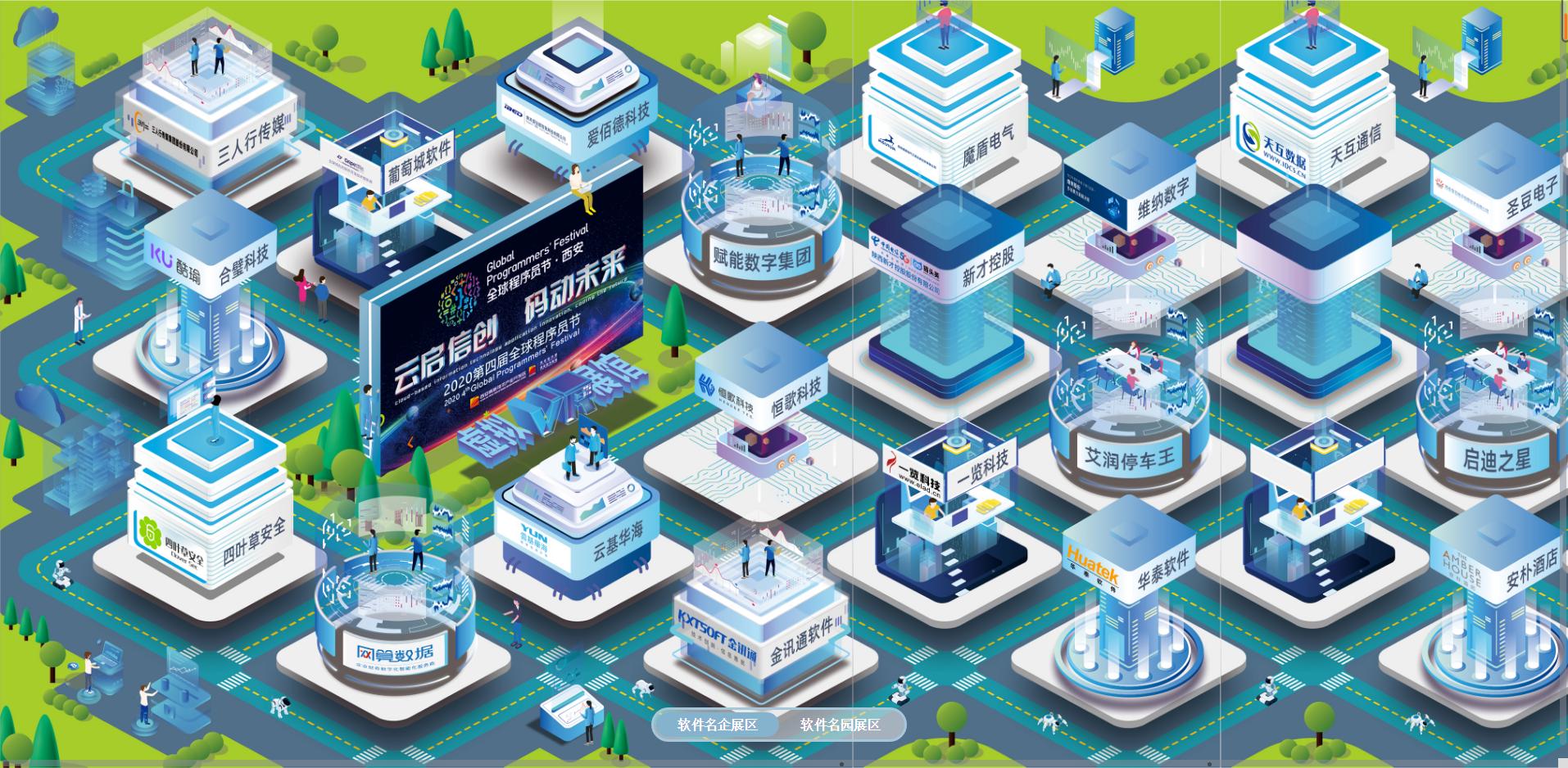 "VR云展馆正式上线 第四届全球程序员节可以""云""上逛展啦"
