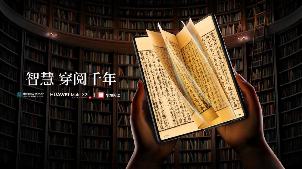 """世界读书日 华为阅读推出""""阅读复兴""""特别策划 带你重新爱上阅读"""