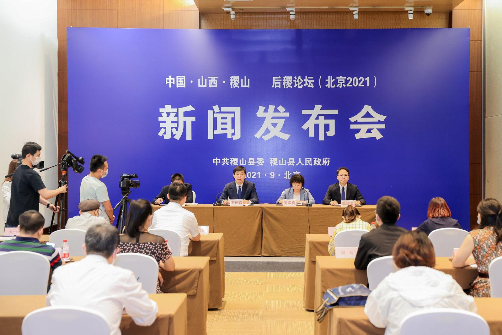 中国山西·稷山后稷论坛将于9月18日在北京举行