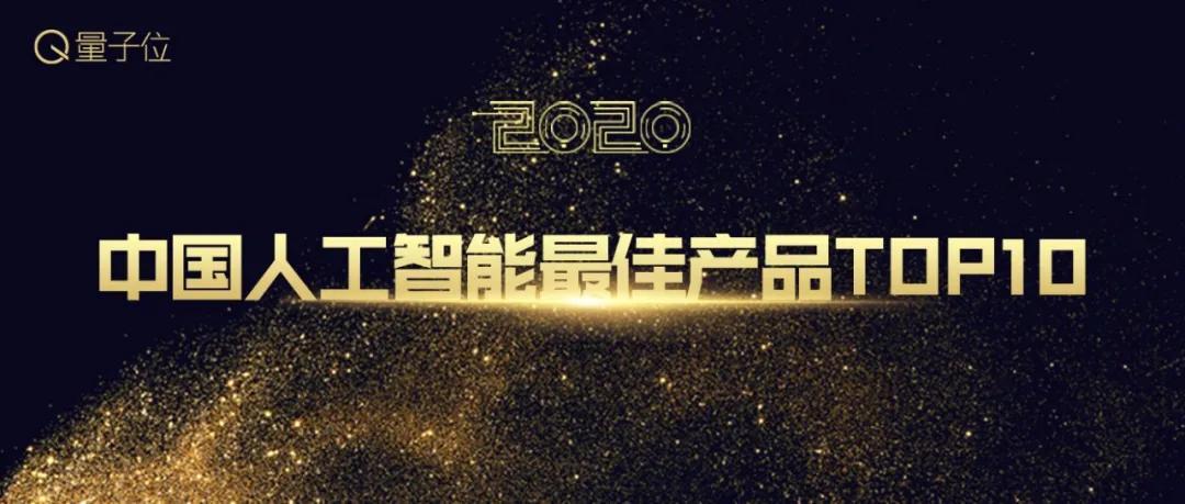 2020中国人工智能年度评选报名将截止!4大类7大奖开放申请