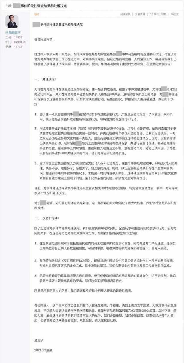 济南华联大酒店:阿里女员工未入住,未经本人同意也不会给陌生人开房卡