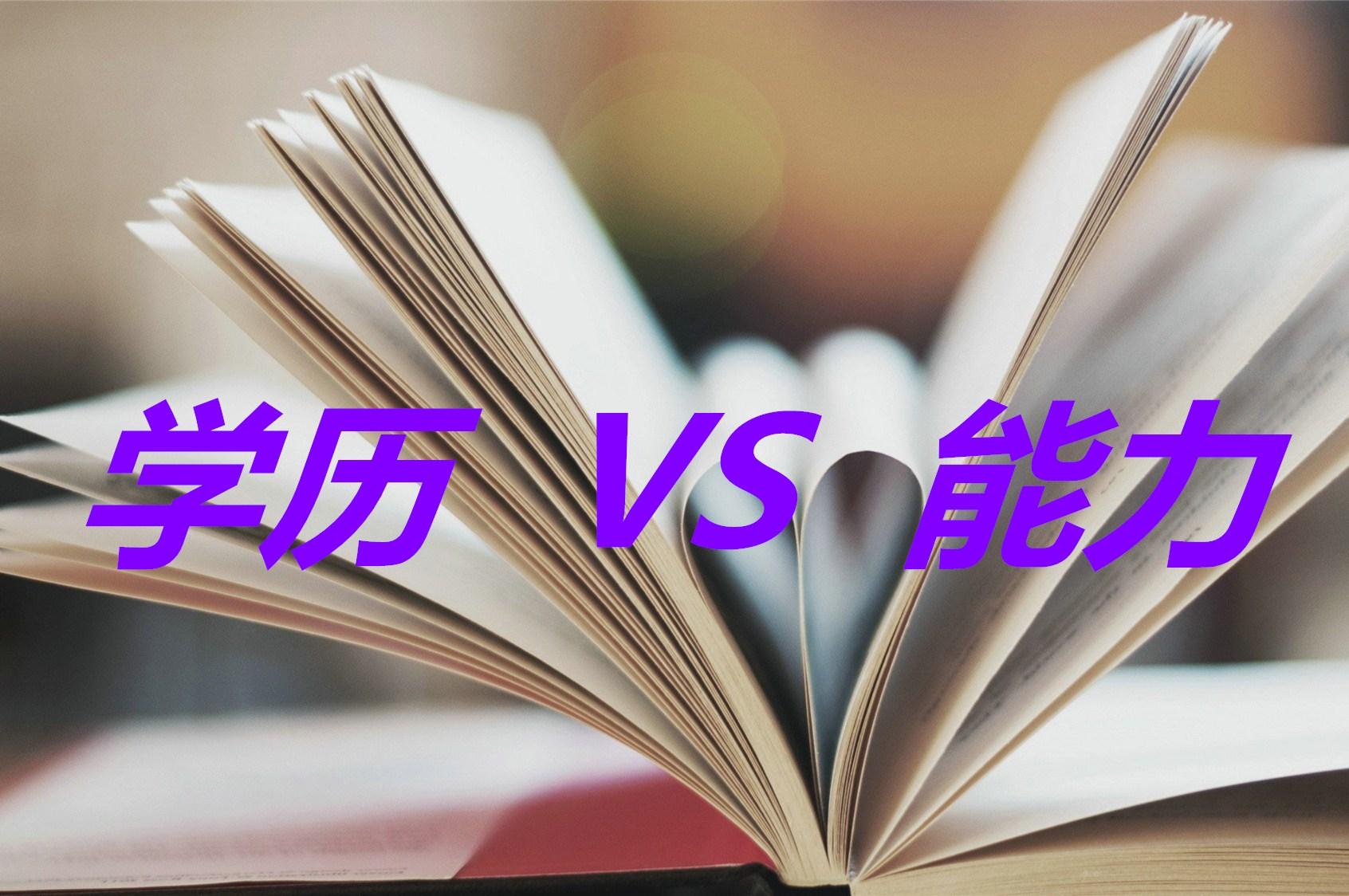 学历VS能力,哪个更重要?两者真的没有关系吗?