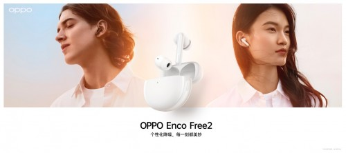 OPPO发布真无线耳机新品 OPPO Enco Free2 独有42dB个性化降噪黑科技