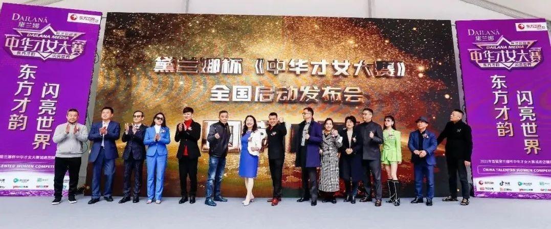 东方才韵闪亮世界—黛兰娜杯《中华才女大赛》全国启动发布会召开