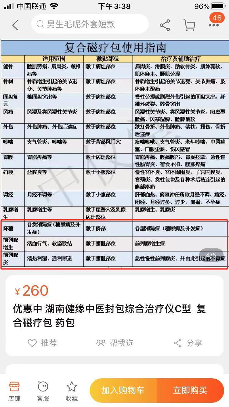 """湖南健缘被投诉""""治疗仪、药""""不分 监管部门在查处中"""
