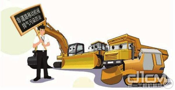 工程机械国四排放大限落锤(非道路机械),用户购买新机要考虑啥