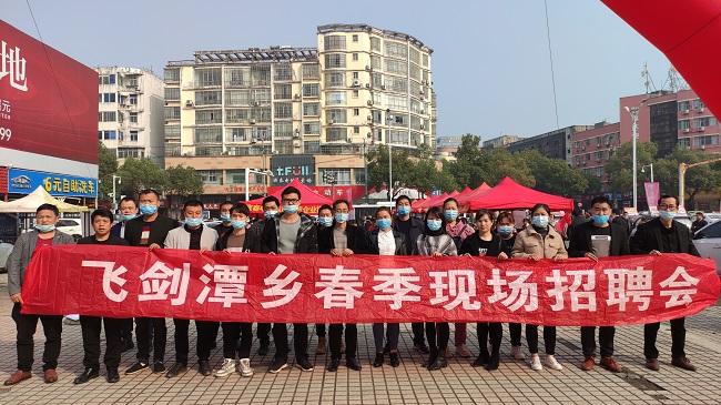 江西省袁州区飞剑潭乡:就业服务暖民心