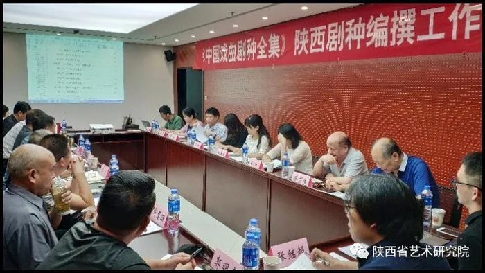 《中国戏曲剧种全集》陕西剧种编撰工作审稿会在西安举行