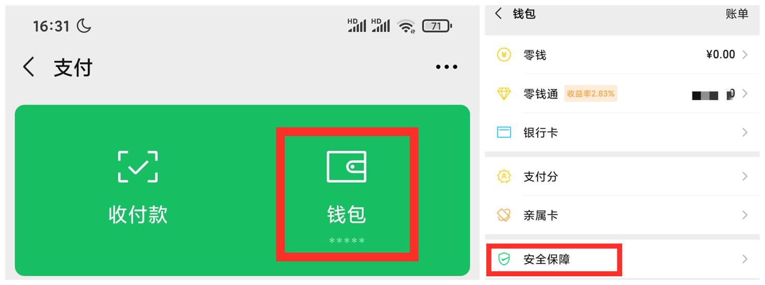 微信怎么添加第二张银行卡(微信绑定两张银行卡怎么使用)