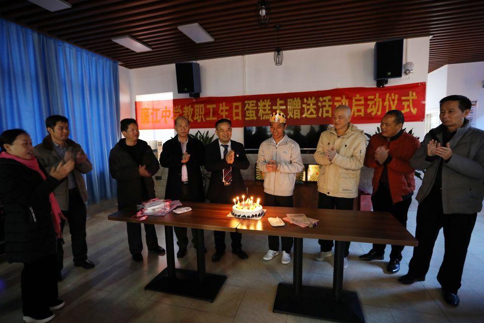 冬天里的一把火 廉江中学领导为教职工庆生,幸福指数爆棚